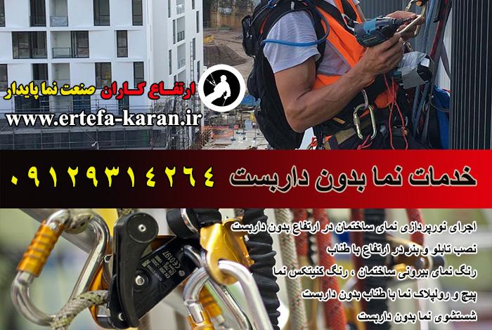 پیچ و رولپلاک نمای سنگی در تهران
